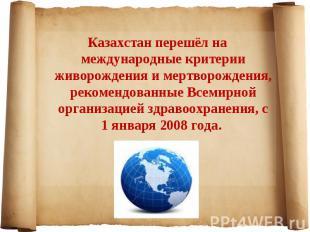 Казахстан перешёл на международные критерии живорождения и мертворождения, реком