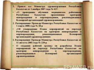 1. Приказ и.о Министра здравоохранения Республики Казахстан от 1 ноября 2007 год