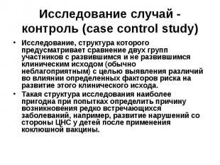 Исследование случай - контроль (case control study) Исследование, структура кото