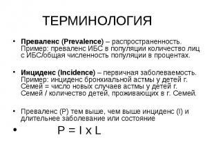 ТЕРМИНОЛОГИЯ Преваленс (Prevalence) – распространенность. Пример: преваленс ИБС