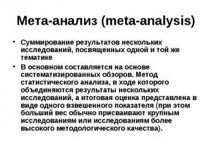 Мета-анализ (meta-analysis) Суммирование результатов нескольких исследований, по