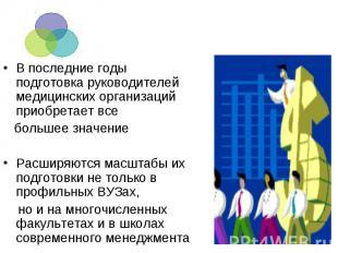 В последние годы подготовка руководителей медицинских организаций приобретает вс
