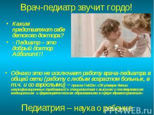 Каким представляют себе детского доктора? Каким представляют себе детского докто