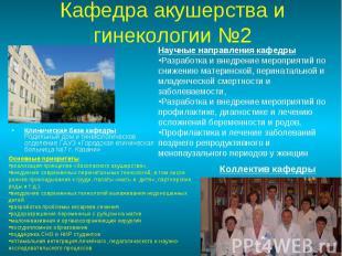 Клиническая база кафедры: Родильный дом и гинекологическое отделение ГАУЗ