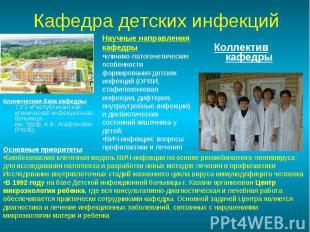 Клиническая база кафедры: ГУЗ «Республиканская клиническая инфекционная бо