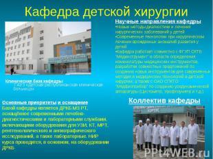 Клиническая база кафедры: ГАУЗ «Детская республиканская клиническая больни