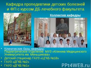 Клинические базы кафедры: Педиатрическое отделение МУЗ «Клиника Медицинско