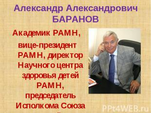 Академик РАМН, Академик РАМН, вице-президент РАМН, директор Научного центра здор