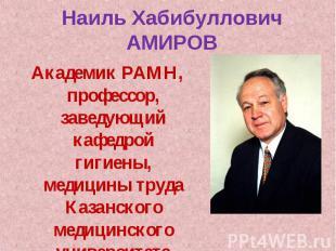 Академик РАМН, профессор, заведующий кафедрой гигиены, медицины труда Казанского
