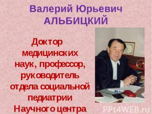 Доктор медицинских наук, профессор, руководитель отдела социальной педиатрии Нау