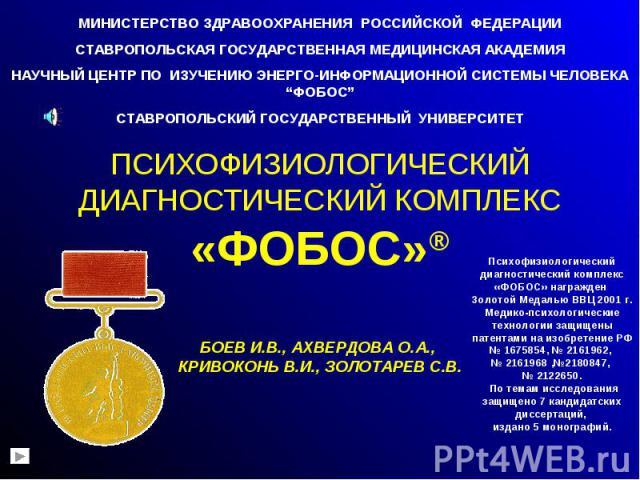 ПСИХОФИЗИОЛОГИЧЕСКИЙ ДИАГНОСТИЧЕСКИЙ КОМПЛЕКС «ФОБОС»®