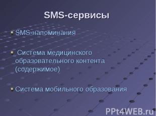 SMS-напоминания SMS-напоминания Система медицинского образовательного контента (