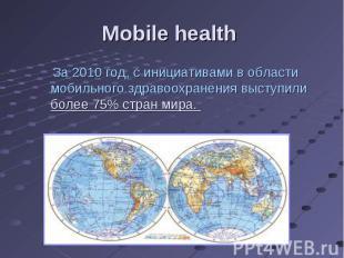 За 2010 год, с инициативами в области мобильного здравоохранения выступили более