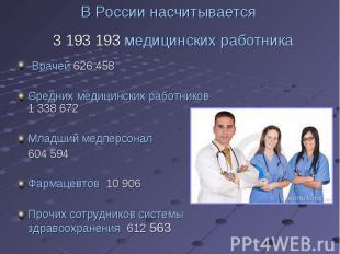 Врачей 626 458 Средних медицинских работников 1 338 672 Младший медперсонал 604