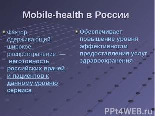 Фактор, сдерживающий широкое распространение, — неготовность российских врачей и