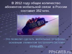 Это позволит сделать мобильные телефоны основным элементом построения системы mH