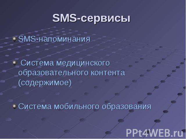 SMS-напоминания SMS-напоминания Система медицинского образовательного контента (содержимое) Система мобильного образования