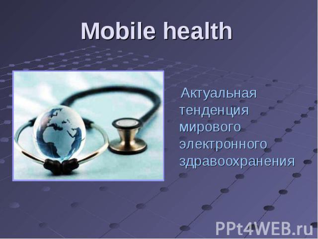 Актуальная тенденция мирового электронного здравоохранения Актуальная тенденция мирового электронного здравоохранения