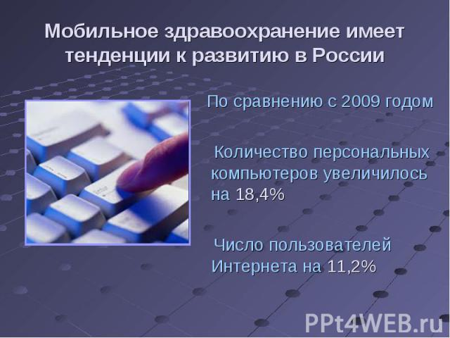 По сравнению с 2009 годом По сравнению с 2009 годом Количество персональных компьютеров увеличилось на 18,4% Число пользователей Интернета на 11,2%