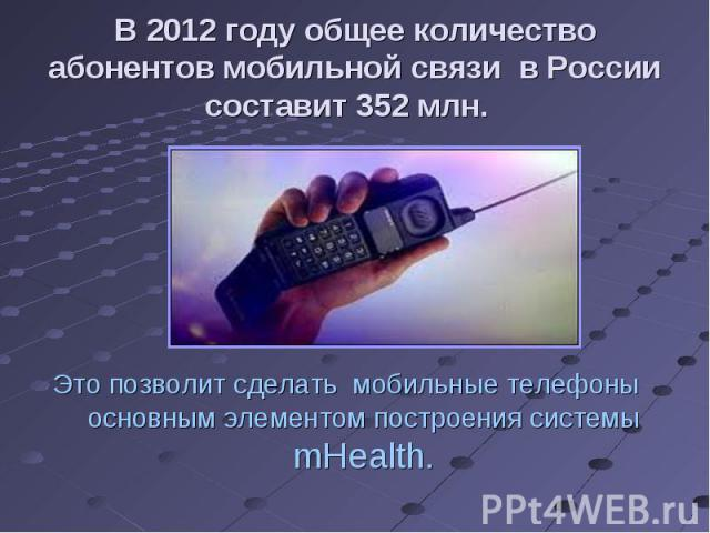 Это позволит сделать мобильные телефоны основным элементом построения системы mHealth. Это позволит сделать мобильные телефоны основным элементом построения системы mHealth.
