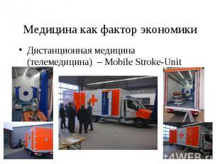 Дистанционная медицина (телемедицина) – Mobile Stroke-Unit Дистанционная медицин