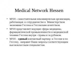MNH - самостоятельная некоммерческая организация, работающая в сотрудничестве в