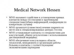 MNH оказывает содействие в установлении прямых контактов между гессенскими и зар