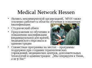 Являясь некоммерческой организацией, MNH также усиленно работает в области обуче