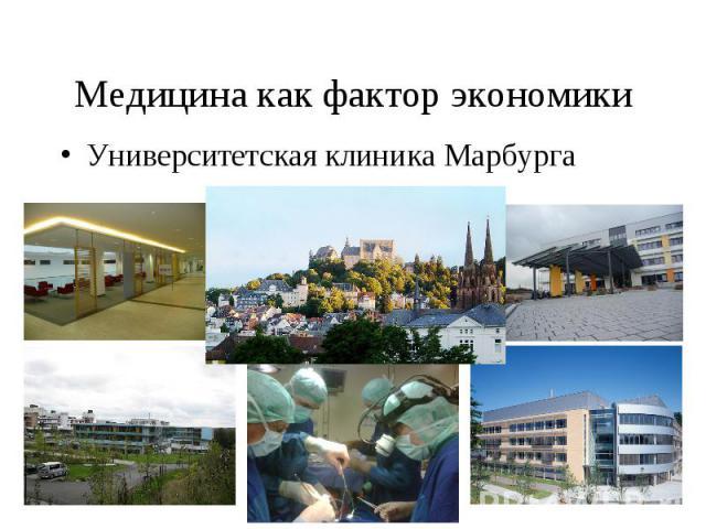 Университетская клиника Марбурга Университетская клиника Марбурга