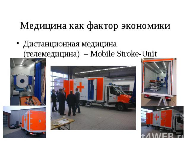 Дистанционная медицина (телемедицина) – Mobile Stroke-Unit Дистанционная медицина (телемедицина) – Mobile Stroke-Unit