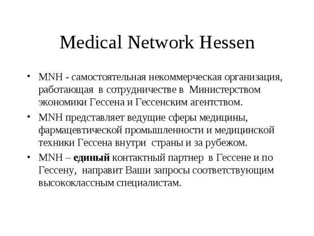 MNH - самостоятельная некоммерческая организация, работающая в сотрудничестве в Министерством экономики Гессена и Гессенским агентством. MNH - самостоятельная некоммерческая организация, работающая в сотрудничестве в Министерством экономики Гессена …