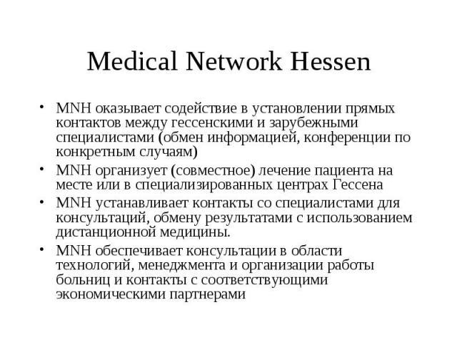 MNH оказывает содействие в установлении прямых контактов между гессенскими и зарубежными специалистами (обмен информацией, конференции по конкретным случаям) MNH оказывает содействие в установлении прямых контактов между гессенскими и зарубежными сп…