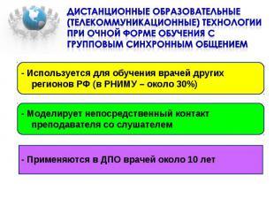 - Применяются в ДПО врачей около 10 лет - Применяются в ДПО врачей около 10 лет