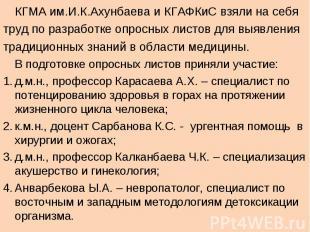 КГМА им.И.К.Ахунбаева и КГАФКиС взяли на себя КГМА им.И.К.Ахунбаева и КГАФКиС вз