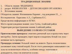 Область знания МЕДИЦИНА Область знания МЕДИЦИНА раздел ФИЗИОЛОГИЯ - ДЕТОКСИКАЦИЯ