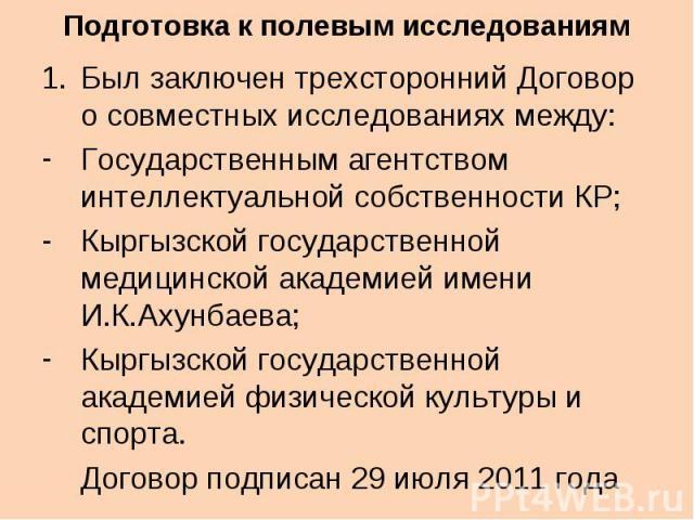 Был заключен трехсторонний Договор о совместных исследованиях между: Был заключен трехсторонний Договор о совместных исследованиях между: Государственным агентством интеллектуальной собственности КР; Кыргызской государственной медицинской академией …