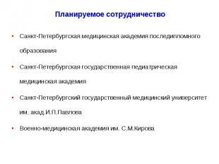 Планируемое сотрудничество Санкт-Петербургская медицинская академия последипломн