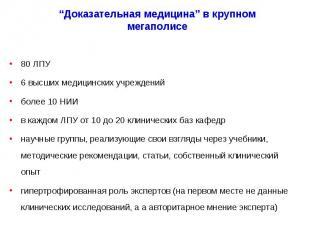 """""""Доказательная медицина"""" в крупном мегаполисе 80 ЛПУ 6 высших медицинских учрежд"""