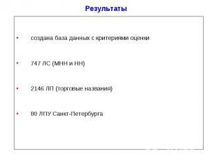 Результаты создана база данных c критериями оценки 747 ЛС (МНН и НН) 2146 ЛП (то