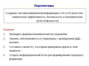 Перспективы Создание систематизированной информации о ЛС и ЛП (качество, клиниче