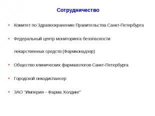 Сотрудничество Комитет по Здравоохранению Правительства Санкт-Петербурга Федерал