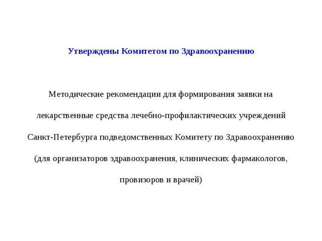 Утверждены Комитетом по Здравоохранению Методические рекомендации для формирования заявки на лекарственные средства лечебно-профилактических учреждений Санкт-Петербурга подведомственных Комитету по Здравоохранению (для организаторов здравоохранения,…
