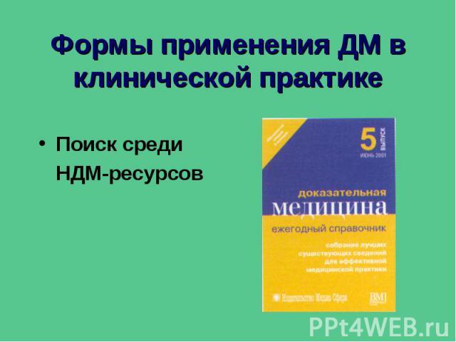 Формы применения ДМ в клинической практике Поиск среди НДМ-ресурсов