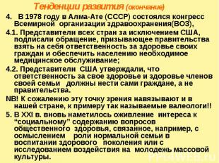 Тенденции развития (окончание) 4. В 1978 году в Алма-Ате (СССР) состоялся конгре