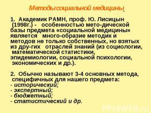 Методы социальной медицины 1. Академик РАМН, проф. Ю. Лисицын (1998г.) - особенн