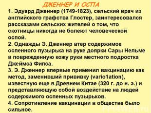 ДЖЕННЕР И ОСПА