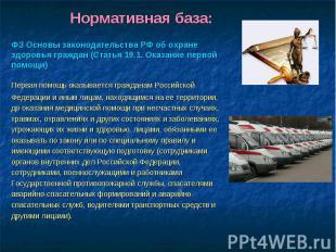 Нормативная база: ФЗ Основы законодательства РФ об охране здоровья граждан (Стат