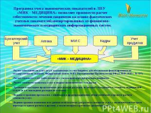 Программа учета экономических показателей в ЛПУ «МИК – МЕДИЦИНА» позволяет произ
