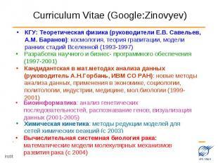 КГУ: Теоретическая физика (руководители Е.В. Савельев, А.М. Баранов): космология