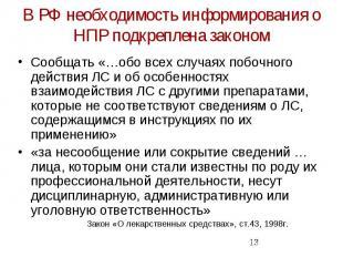 В РФ необходимость информирования о НПР подкреплена законом Сообщать «…обо всех